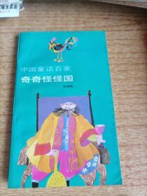 中国童话百家 奇奇怪怪国   一版一印