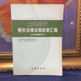 土地估价相关法律法规政策汇编(2010年增补本)