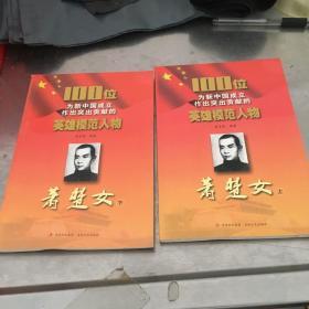 萧楚女 上下册(100位为新中国成立作出突出贡献的英雄模范人物)
