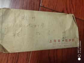 上海第一医学院信件一封