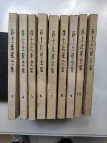 莎士比亚全集(3--11) 全是1978年1版1984年2印  九本合售