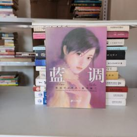 蓝调:陈淑芬+坂元裕二打造独一无二的恋之风景