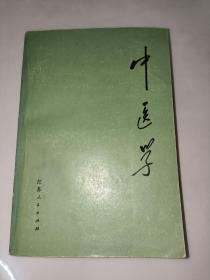 中医学  江苏人民出版社  一版一印