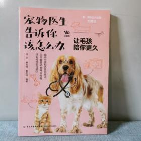 宠物医生告诉你该怎么办——让毛孩陪你更久   正版新书未开封