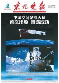 京九晚报2021年7月5日 中国空间站航天员首次出仓 圆满成功