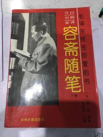 毛泽东终生珍爱的书容斋随笔:下册