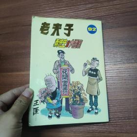 漫画:老夫子 革新号