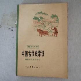 中国古代史常识(隋唐五代宋元部分)