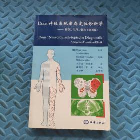 Duus神经系统疾病定位诊断学: 解剖、生理、临床(第8版)