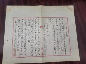 文献,周梦蝶 手抄贺铸《诗词》  尺寸:30*24CM。使用《静文斋》稿纸。约民国时期手抄。