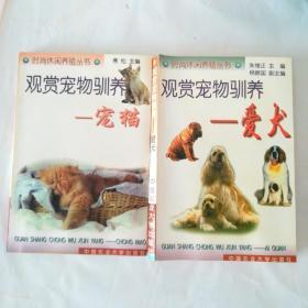 观赏宠物驯养(爱犬)——时洞休闲养殖丛书