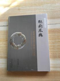龙飞凤舞 徐州汉代楚王墓出土玉器/中华文明之旅系列