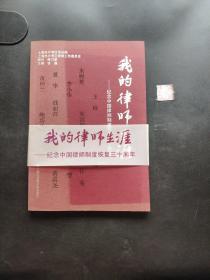 我的律师生涯:纪念中国律师制度恢复三十周年