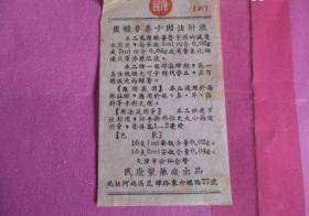 五六十年代:医药说明书(盐酸普鲁卡因注射液)天津市公私合营民康制药厂出版