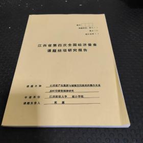 江西省第四次全国经济普查课题研究报告 江西省产业集群与城镇空间格局的耦合关系