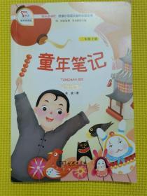 快乐读书吧1童年笔记(又名一起长大的玩具)小学二年级下册阅读商务印书馆智慧熊图书