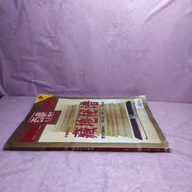西藏人文地理 2008年11月号