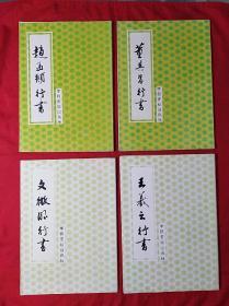 (王义之行书)(文征明行书)(董其昌行书)(赵孟頫行书)四本合售  16开皆1992年1版1印