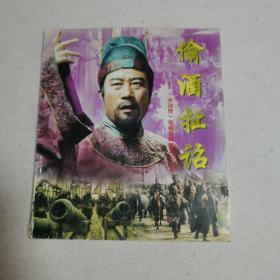 水浒传电视剧连环画(35)