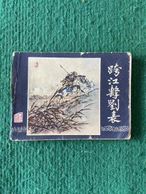 跨江击刘表(三国演义之四)