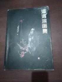 潘渭滨画集