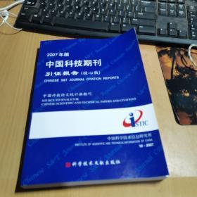 中国科技期刊引证报告(核心版)(2007年版)
