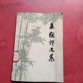 朱德诗选集【内页干净】