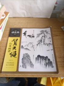 名家课徒稿临本:贺天健山水画谱