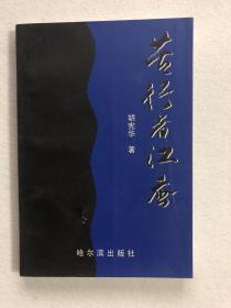 苦行者江蚕 (签赠本)87-17
