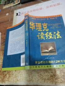 华理克读经法:享受读经乐趣的12种方法 扉页有字迹