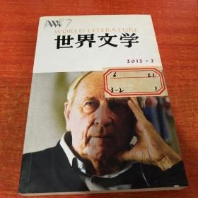 世界文学 双月刊  2012面第2期