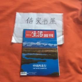 三联生活周刊2021年第38期 中国西北行——全球气候变化下的地理考察