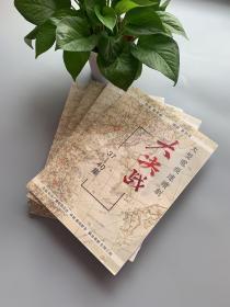 大型电视连续剧《大决战》剧本1-40集 差31-36集 四本合售