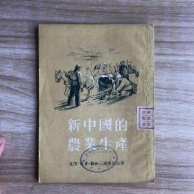 新中国的农业生产