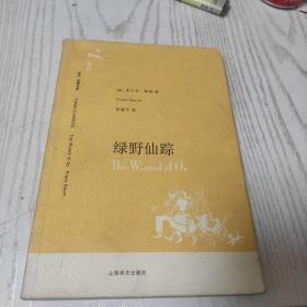 译文名著文库:绿野仙踪