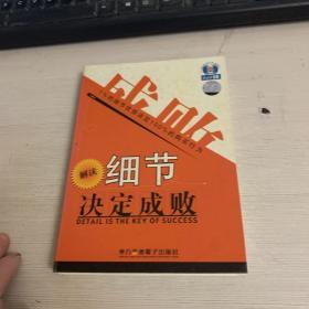 解读细节决定成败【书+光盘一张】