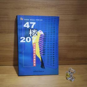 47楼207-北大醉侠的浪漫宣言