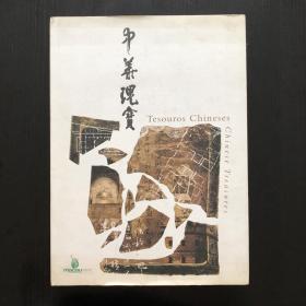 中华瑰宝 申报世界遗产艺术作品集