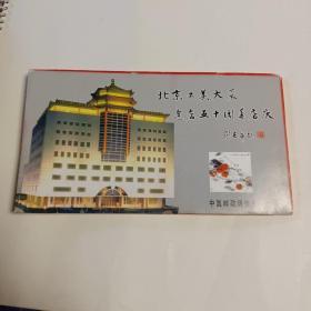 明信片:北京工美大厦建店五十周年店庆
