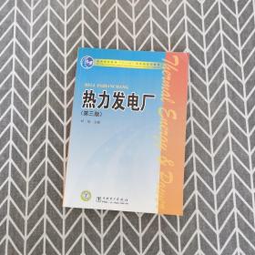 """热力发电厂(第3版)/普通高等教育""""十一五""""国家级规划教材"""