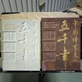 中国体育文化五千年:[摄影集]