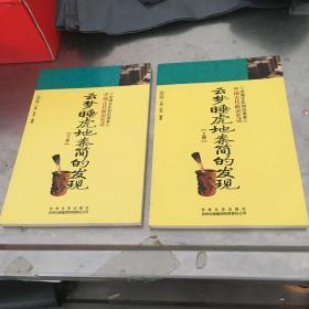 中国文化知识读本:云梦睡虎地秦简的发现 上下