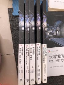 大学物理(第一卷)力学与热学/iCourse·教材(第二卷)波动与光学(第三卷)电磁学(第四卷)近代物理