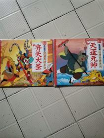 上海美影国漫英雄系列:齐天大圣,天蓬元帅(两册合售