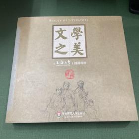 文学之美——《上海文学》插图精粹