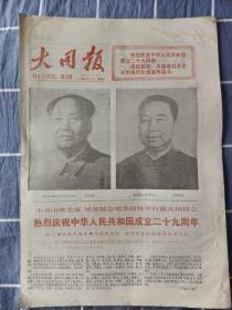 大同报(1978-10-1)