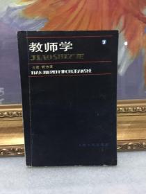 教师学【山大教师节赠书章】
