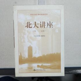 北大讲座(第1~5辑)