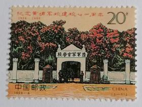 1994-6 纪念黄埔军校建校七十周年邮票