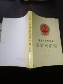 中华人民共和国新法规汇编 1991 第三辑